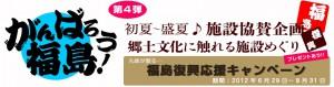 皆さんで会津の郷土文化に触れる旅はいかがですか?