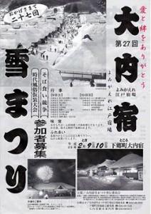2013大内宿雪まつりポスター