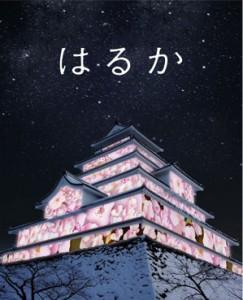 鶴ヶ城 プロジェクションマッピングで幻想空間