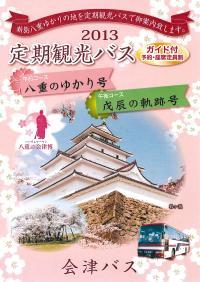 「八重の桜」ゆかりの史跡を巡る観光バス♪