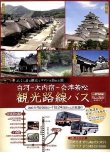 会津 芦ノ牧温泉は首都圏からとっても近いんです♪